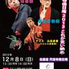 12/8(日)14時開演「北鎌倉お坊さんアカデミー」 円覚寺佛日庵 笑