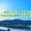 iPadで無料ソフトだけでRaw現像する方法の紹介!