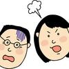 魔太郎と古女房の小噺 あなた「老いては妻に従えよ!」