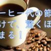 コーヒー代を節約するだけで、お金が増える