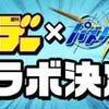 【パズドラレーダー】サンデーコラボメダル詳細(☆6・☆7・☆8・☆9)