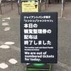 上野動物園 1回目