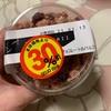成城石井:4種赤い果実とルビーチョコレートのパルフェ/マロンづくしのチーズケーキ/有機キヌアのマクロビクッキー/フォンダンショコラ
