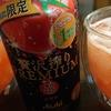 アサヒ「贅沢搾りプレミアム トマト」と「ストウブでご飯」と、ダイエット~207日目~