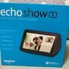 【レビュー】Amazon「Echo Show5」を試してみる。スマートスピーカーにも画面は欲しいよね。
