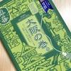 大阪土産【抹茶・大阪の巻。】どんなお菓子?中身は?食べた感想