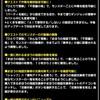 level.1255【雑談】DQMSLバージョン5.1.0公開