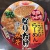 【今週のカップ麺189】 千葉県 津田沼らーめん なりたけ 監修  みそラーメン (エースコック)