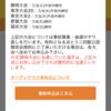 【ミニ四駆】ジャパンカップ有料化へ、額は500円