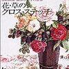 ONDORI社 水彩画家橋本不二子の世界「花・草のクロス・ステッチ」