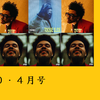 Hot 100 / Billboard 200まとめ 4月号 【The Weekndがアルバム4タテなど無双】