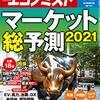 週刊エコノミスト 2021年01月12日号 マーケット総予測2021/40代から磨くビジネススキル