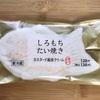セブンイレブンの「しろもちたい焼き」/東京都墨田区・葛飾区限定発売の、白いたいやき