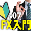 FX初心者のための取引入門07 FXレートの見方