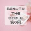 【BEAUTY THE BIBLE第7回】コンシーラーで素肌が輝くパリジェンヌ風抜け感メイクの使用商品と手順
