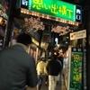 【新宿思い出横丁】平日は24時間営業、天玉そば380 円!