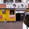 札幌市中央区 焼きそばランランであんかけ焼きそば