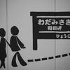 駅探訪...和田岬駅