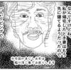 季節外れの怪談(?)あじしお夫の怖い話を稲川淳二風でお送りします【4コマ】