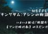 【韓国ホラー】Netflix『キングダム:アシンの物語』いよいよ配信!ゾンビ時代劇「キングダム」ネタバレ見どころ総復習!