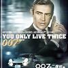 007は二度死ぬ:君を守るのにふさわしい男がいる 私だ【洋画名言名セリフ】