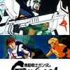 🎬ガンダム40周年企画「機動戦士ガンダム 逆襲のシャア 4DX」(2020年(1988年)・日本)映画感想