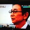 古舘伊知郎さんの眼鏡3