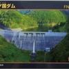 上ノ国ダム