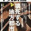 中央公論:東京は「人口のブラックホール」!?