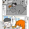 【4コマ】台風の日の夫婦の過ごし方