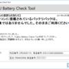 中古のLIFEBOOK A573/G は バッテリパック自主交換プログラムに申し込めるのか?