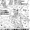 No.71西成1コマ漫画【西成ヒーロー!よっさんのおっさん!】