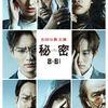 秘密 THE TOP SECRET(映画) あらすじ・感想 ~ネタバレなし~ 8/11加筆