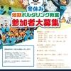 【キッズ向け】冬休み短期ボルダリング教室募集中!
