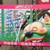 【ライブ記録】uP!!!NEXT 岡崎体育~岡崎体育(¥0)~