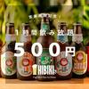 【オススメ5店】神戸(兵庫)にあるビアホールが人気のお店