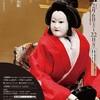 文楽 2月東京公演『五条橋』『伽羅先代萩』国立劇場小劇場