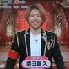 まっすーとじゃんけん ~増田貴久~