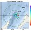 知床半島の沖合いの海底で火山活動? 群発地震が発生中です。