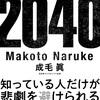 【読書】2040年の未来予測