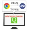 Qiitaのアドベントカレンダーにいいね数を表示するChrome拡張作った