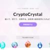 【エアドロップ】CrpytCrystal【PKX】を紹介!|鉱物を掘って・育てて・交換するゲーム