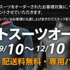 冬こそオーダースーツをお勧めします、明日は待望のNEWボード入荷予定です、藤沢店中古情報、エルモア情報、大阪店中古情報