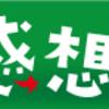 【Amazon万歳】「八日目の蝉」を見た〜!【ちょこっと感想などなど】