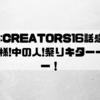 Re:CREATORS(レクリエイターズ)16話感想!日常!神様!中の人!祭りキターーーーーー!