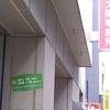 【雑談】県の領事館 東京・大阪事務所の不動産を所有している県