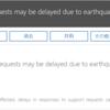 Office365 北海道地震の影響でサービスリクエストの回答が遅延しているようです