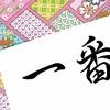 日本の漢字は、なぜ海外で人気があるのか(*´д`)??