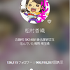 SKE48松村香織のGoogle+総閲覧数が9億突破!AKB総選挙で選抜入りなるか?