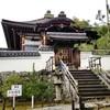 【京都】【御朱印】『高台寺』に行ってきました。  京都観光 京都旅行 国内旅行 御朱印集め